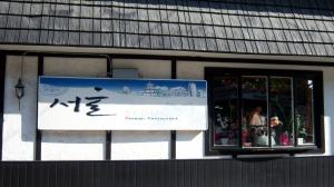 Seoul Korean Restaurant. Milwaukee's one and only.