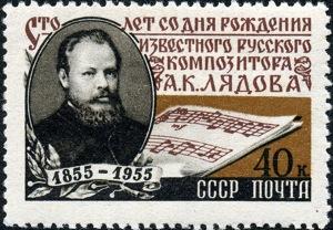 liadov-stamp